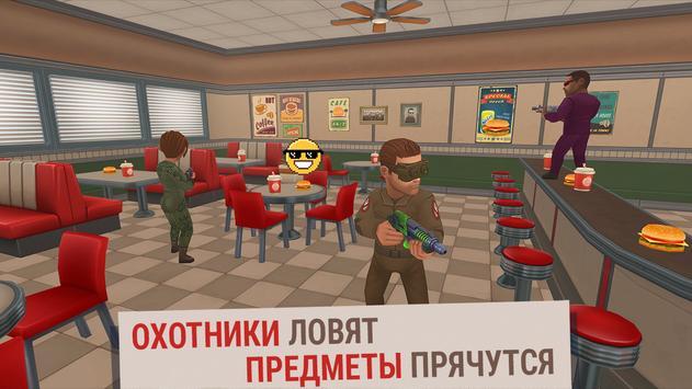 Hide Online скриншот 12
