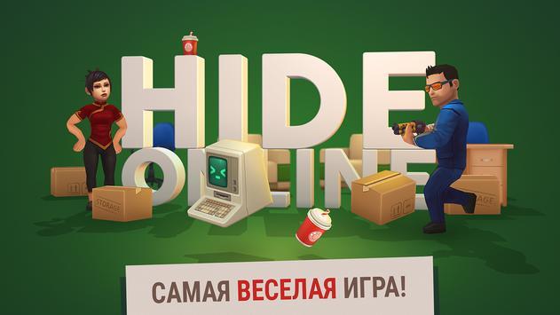 Hide Online скриншот 1