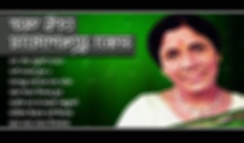 Hits Sandhya Mukhopadhyay All Songs for Android - APK Download