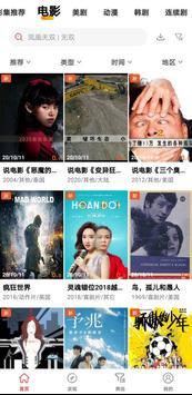 影視大全-永久免费韓劇、電影、美劇、日韓劇、英劇、動漫手機/平板影視APP ảnh chụp màn hình 2