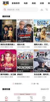 影視大全-永久免费韓劇、電影、美劇、日韓劇、英劇、動漫手機/平板影視APP Plakat