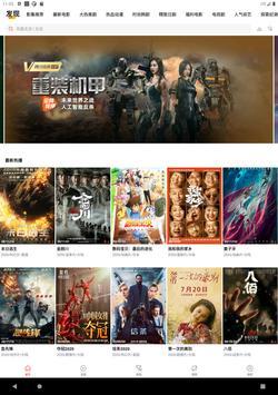 影視大全-永久免费韓劇、電影、美劇、日韓劇、英劇、動漫手機/平板影視APP ảnh chụp màn hình 13