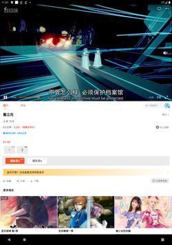 影視大全-永久免费韓劇、電影、美劇、日韓劇、英劇、動漫手機/平板影視APP скриншот 9