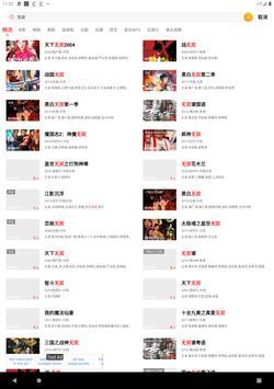 影視大全-永久免费韓劇、電影、美劇、日韓劇、英劇、動漫手機/平板影視APP скриншот 11