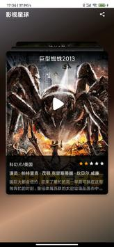 影視大全-永久免费韓劇、電影、美劇、日韓劇、英劇、動漫手機/平板影視APP ảnh chụp màn hình 1