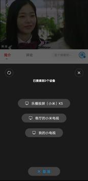 影視大全-永久免费韓劇、電影、美劇、日韓劇、英劇、動漫手機/平板影視APP ảnh chụp màn hình 5