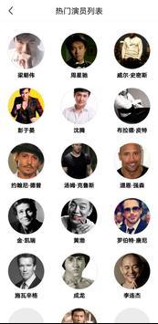 影視大全-永久免费韓劇、電影、美劇、日韓劇、英劇、動漫手機/平板影視APP ảnh chụp màn hình 4
