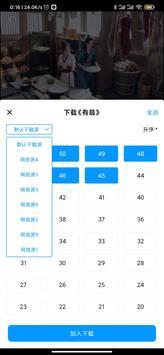 影視大全-永久免费韓劇、電影、美劇、日韓劇、英劇、動漫手機/平板影視APP Screenshot 6