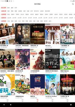 影視大全-永久免费韓劇、電影、美劇、日韓劇、英劇、動漫手機/平板影視APP Screenshot 9