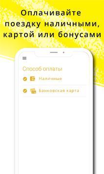 Такси Ветерок screenshot 4