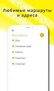 Такси Ветерок screenshot 6