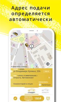 Такси Ветерок screenshot 1