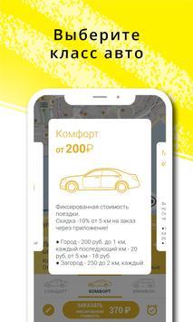 Такси Ветерок screenshot 2