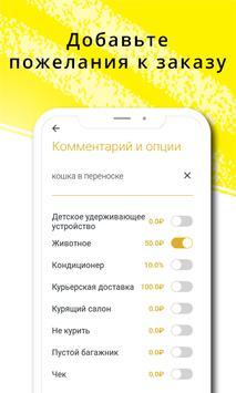 Такси Ветерок screenshot 3