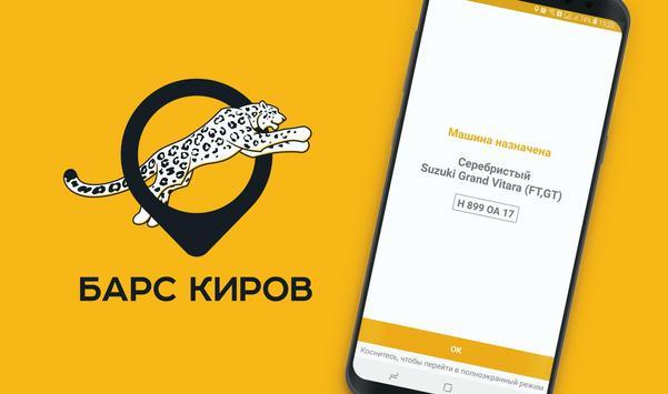 Такси Барс Киров تصوير الشاشة 5