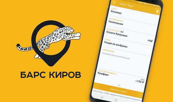 Такси Барс Киров تصوير الشاشة 2