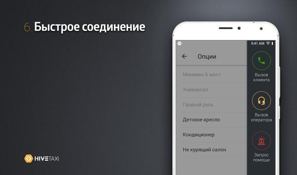 BiBiCab водитель screenshot 5