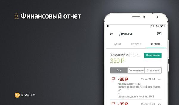BiBiCab водитель screenshot 7