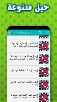 دليل أسرار الواتساب بدون نت screenshot 3