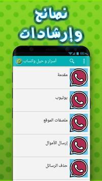 دليل أسرار الواتساب بدون نت screenshot 1