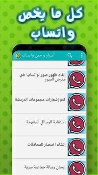 دليل أسرار الواتساب بدون نت screenshot 4