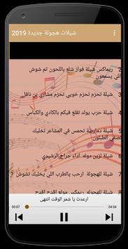 شيلات هجوله جديده 2019 بدون نت poster