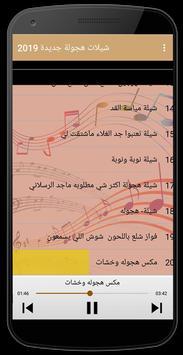 شيلات هجوله جديده 2019 بدون نت screenshot 5