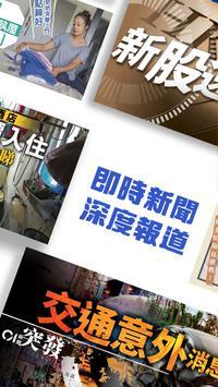 香港01 截图 2