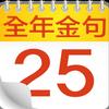全年金句日曆-icoon