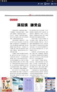 信報財經月刊 imagem de tela 1