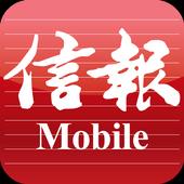 信報 Mobile 图标