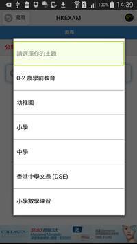 HKEXAM スクリーンショット 1