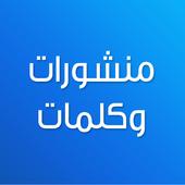 كلمات ومنشورات للفيسبوك - احلى الكلمات و المنشورات أيقونة