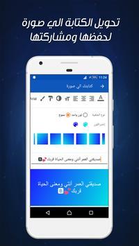 كلمات ومنشورات للفيسبوك - احلى الكلمات و المنشورات تصوير الشاشة 14