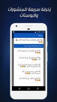 كلمات ومنشورات للفيسبوك - احلى الكلمات و المنشورات تصوير الشاشة 11