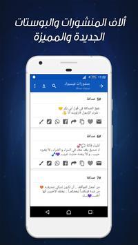 كلمات ومنشورات للفيسبوك - احلى الكلمات و المنشورات تصوير الشاشة 1
