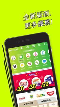 HKTVmall 海報