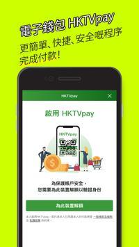 HKTVmall 截圖 5