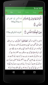 Aasaan Maani Quran screenshot 5