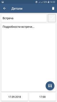 Планировщик скриншот 3