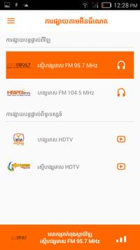 HangMeas Radio Official screenshot 3