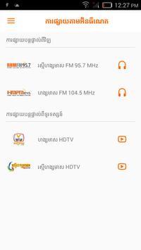 HangMeas Radio Official screenshot 2