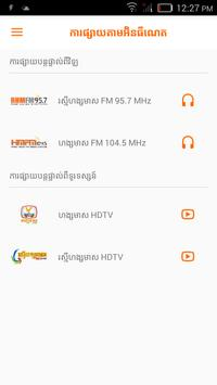 HangMeas Radio Official screenshot 2