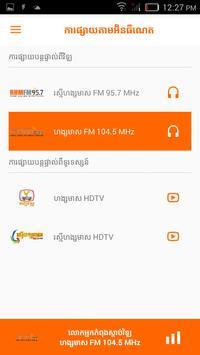 HangMeas Radio Official screenshot 5