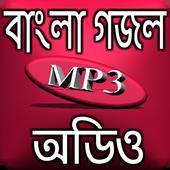 বাংলা গজল অডিও icon