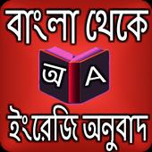 বাংলা থেকে ইংরেজি অনুবাদ icon