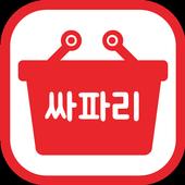 싸게파는 공동구매 쇼핑몰 - 싸게 파는 이웃!  싸파리 icon