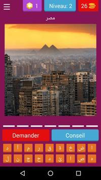 وصلة 2019 ( مدن العالم) screenshot 3