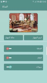 Smart Home(Abu Safieh) screenshot 2