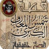 رواية شمس المعارف الكبرى - كابوس رعب icon